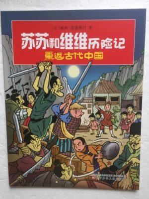 De Dartelende Draak Chines Uitgave