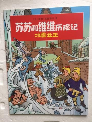 De Elfsteden stunt Chinese uitgave