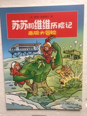 De Sterresteen Chinese uitgave
