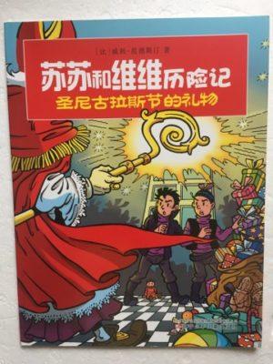 De Stralende staf Chinese uitgave