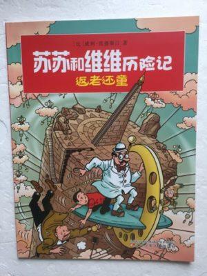 De Tijdbobijn Chines Uitgave