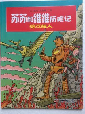 De gamegoeroe Chinese Uitgave