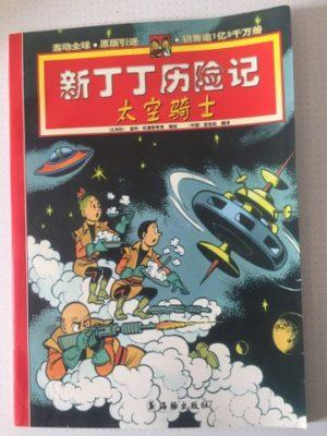 De wolkeneters in het Chinees 1996